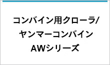コンバイン用クローラ/ヤンマーコンバイン AWシリーズ