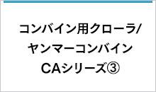 コンバイン用クローラ/ヤンマーコンバイン CAシリーズ3