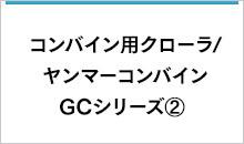 コンバイン用クローラ/ヤンマーコンバイン GCシリーズ2