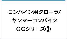 コンバイン用クローラ/ヤンマーコンバイン GCシリーズ3