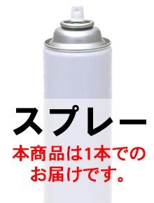 JUKO.IN補修用塗料スプレー
