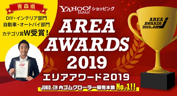 JUKO.INはゴムクローラーが1番人気店!!