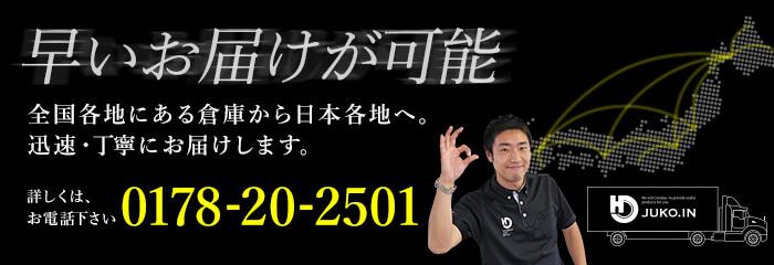 早いお届けが可能 全国各地にある倉庫から日本各地へ。迅速・丁寧にお届けします。詳しくは、お電話下さい 0178-20-2501