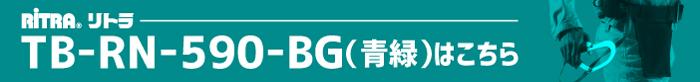 TB-RN-590-BG(青緑)はこちら