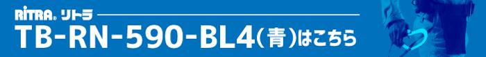 TB-RN-590-BL4(ブルー)はこちら