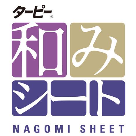 ターピー 和みシート NAGOMI SHEET