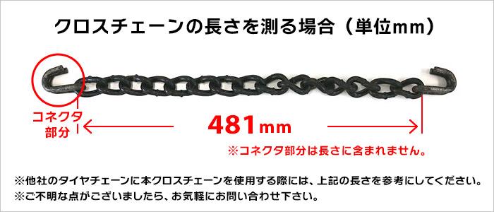クロスチェーン10-13 長さ481mm