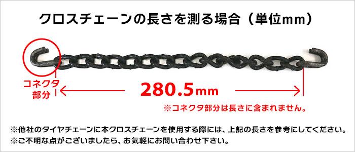 クロスチェーン6-11 長さ280.5mm