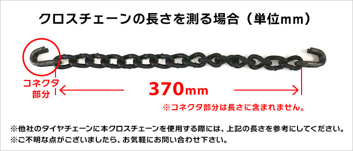 クロスチェーン9-10 長さ370mm