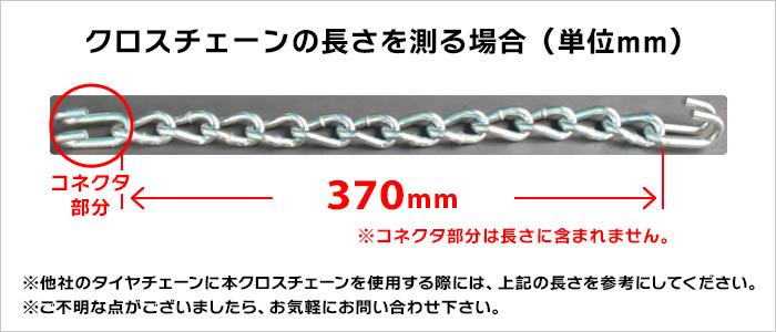 クロスチェーンSA8-10K 長さ370mm