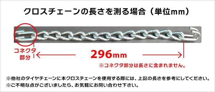 クロスチェーンSA8-8K 長さ296mm