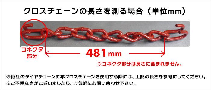 クロスチェーンSA9-13 長さ481mm