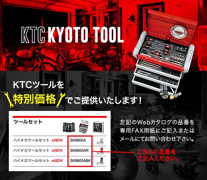 KTCツールをでご提供いたします!