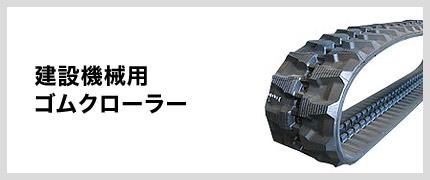 建設機械用ゴムクローラー