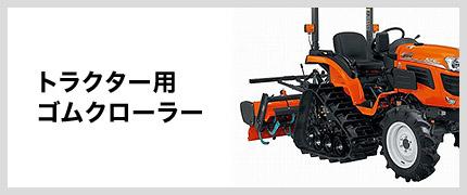 トラクター用ゴムクローラー