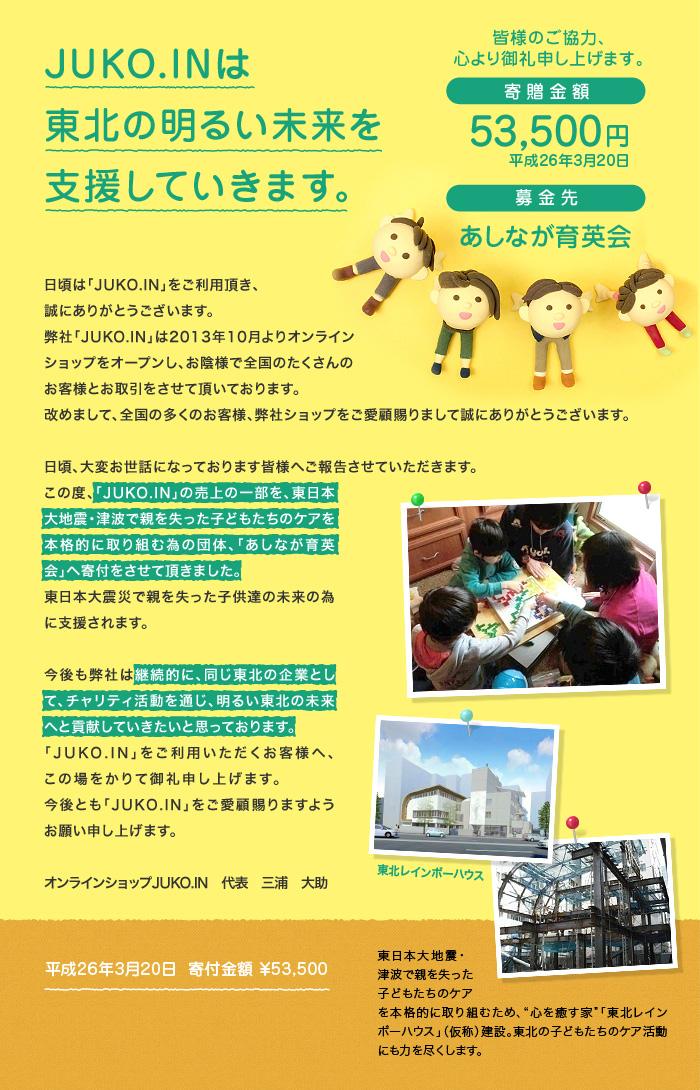 JUKO.INは東北の明るい未来を支援していきます。