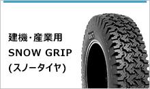 BKT建機・産業用SNOW GRIP(スノータイヤ)