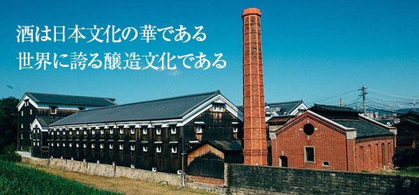 酒は日本文化の華である 世界に誇る醸造文化である
