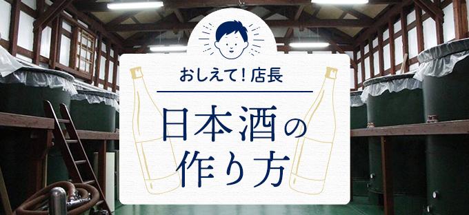 日本酒の作り方