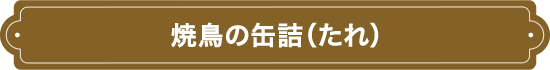 焼鳥の缶詰(たれ)