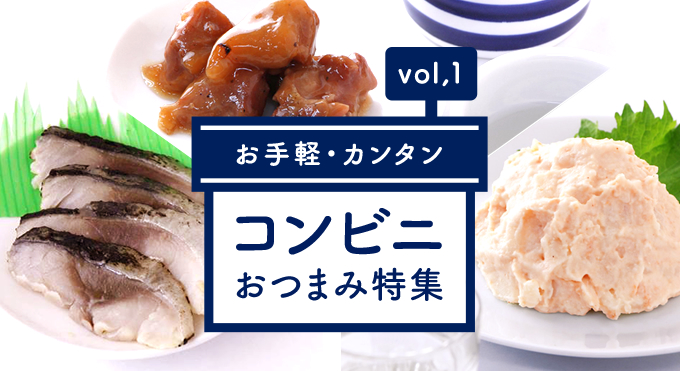 お手軽・簡単 コンビニおつまみ特集 Vol.1