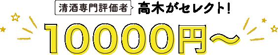 清酒専門評価者 高木がセレクト! 10000円〜