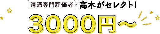 清酒専門評価者 高木がセレクト! 3000円〜