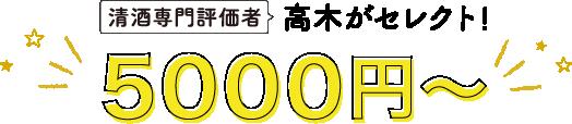 清酒専門評価者 高木がセレクト! 5000円〜