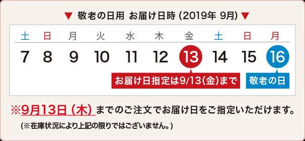 敬老の日用 お届け日時(2019年9月)