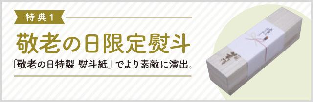 特典1 父の日限定熨斗 「父の日特製 熨斗紙」でより素敵に演出。