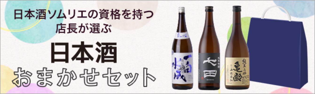 日本酒ソムリエの資格を持つ店長が選ぶ日本酒おまかせセット