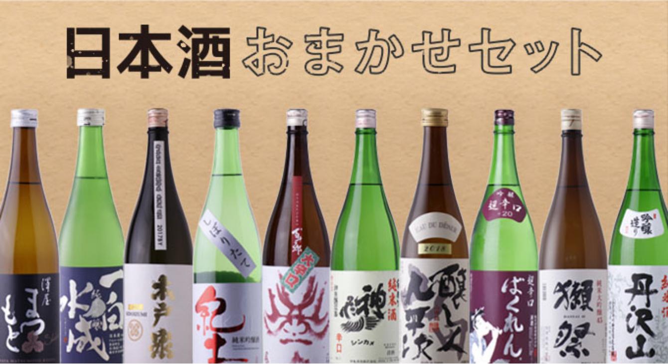 日本酒おまかせセット