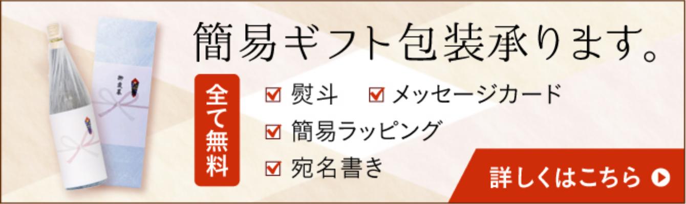 簡易ギフト包装承ります。 熨斗・メッセージカード・簡易ラッピング・宛名書き 詳しくはこちら
