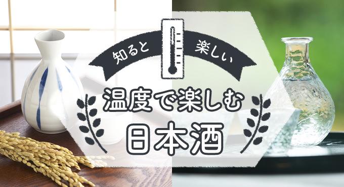 知ると楽しい 温度で楽しむ日本酒