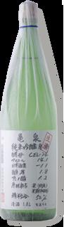 生 亀泉 CEL-24 八反錦50 純米吟醸