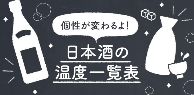 個性が変わるよ!日本酒の温度一覧表