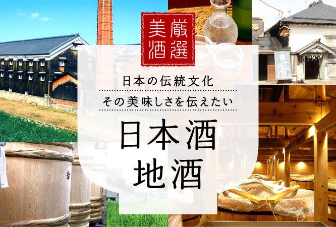 厳選美酒 日本の伝統文化 その美味しさを伝えたい 日本酒、地酒