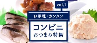 お手軽・カンタン コンビニおつまみ特集 Vol.1