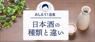 日本酒の種類と違い
