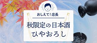 秋限定の日本酒「ひやおろし」