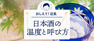日本酒の温度と呼び方