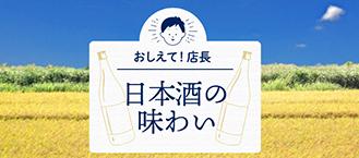 日本酒の味わい
