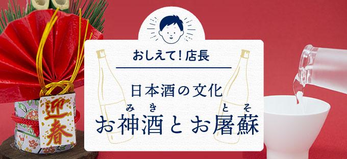 日本酒の文化 お神酒とお屠蘇