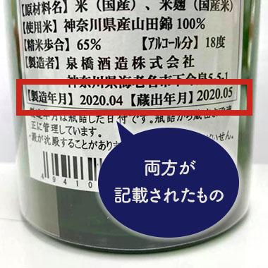 製造時期と瓶詰め時期両方が記載されたラベル