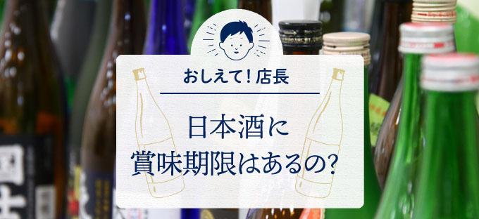 日本酒に賞味期限はあるの?