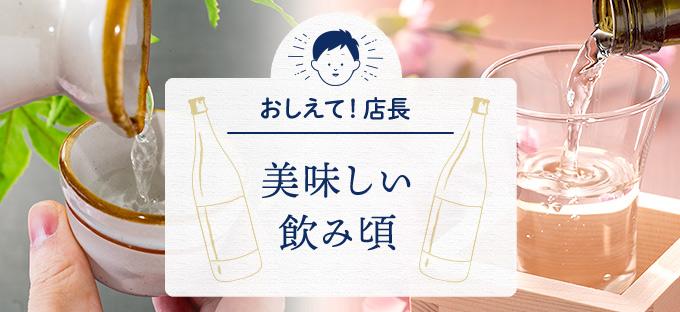日本酒の美味しい飲み頃