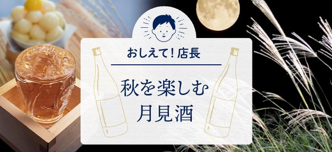 秋を楽しむ月見酒
