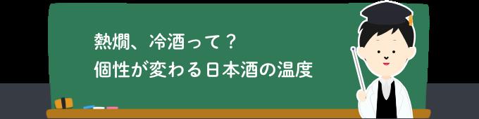 熱燗、冷酒って?個性が変わる日本酒の温度