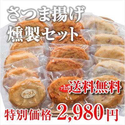 【送料無料】さつま揚げ燻製セット特別価格2,980円