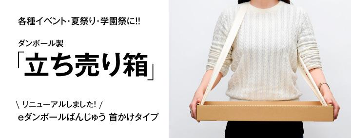 各種イベント・夏祭り・学園祭に!! ダンボール製 立ち売り箱